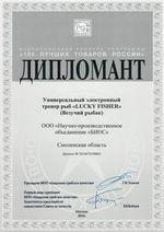 Серебряный диплом Спасатель за 2016 год