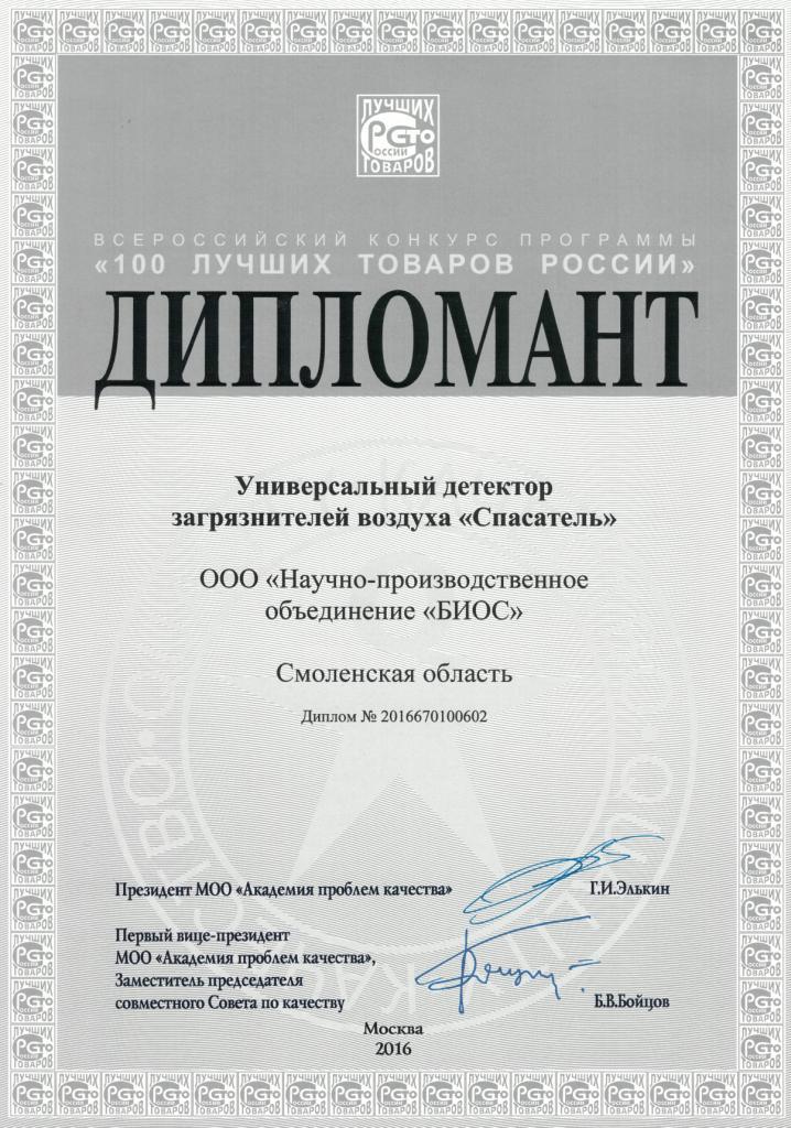 спасатель диплом 2016