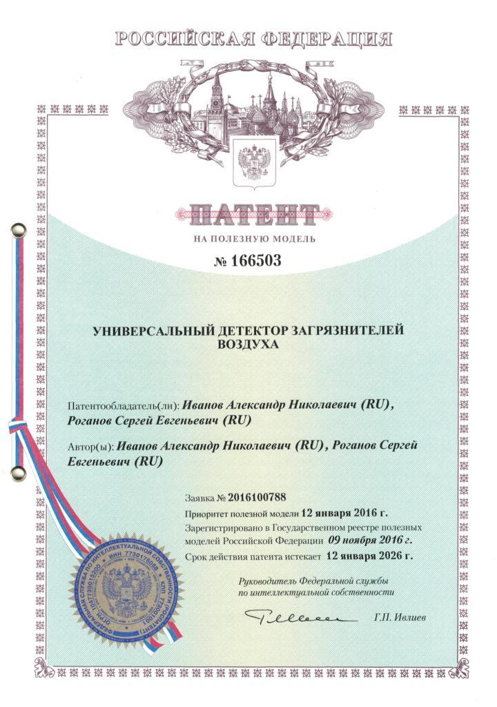 патент на спасатель