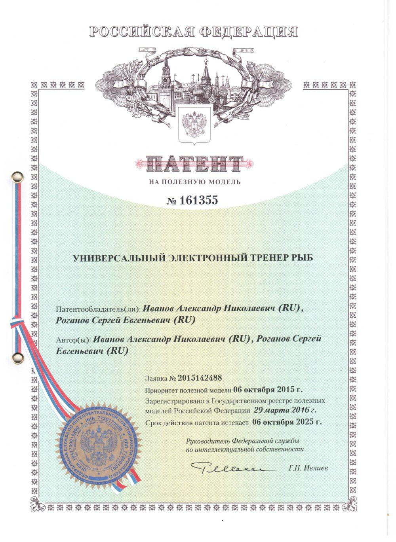 патент на электронный тренер рыб везучий рыбак
